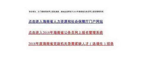 海南省人力資源和社會保障局