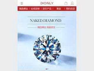 【钻石钻戒】钻石