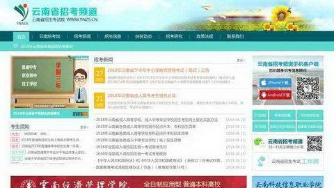 云南省招考频道