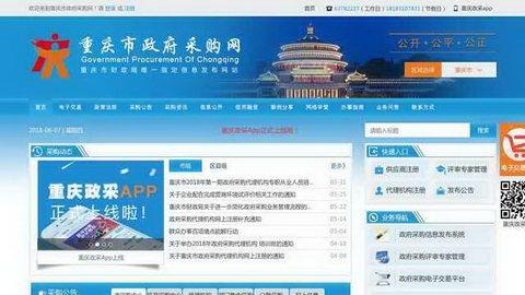 重慶政府采購網官網