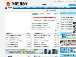 河南省财政厅网站