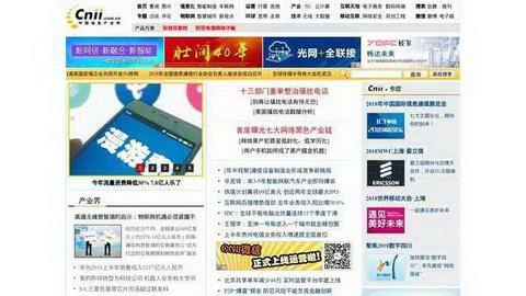 中國信息產業網