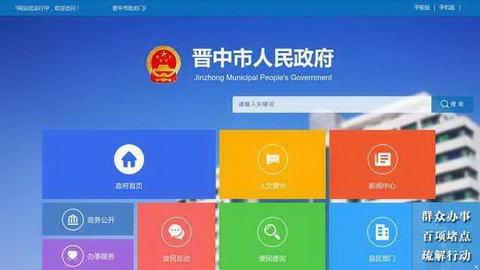 晉中市政府網站