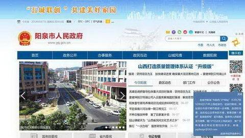陽泉市政府網