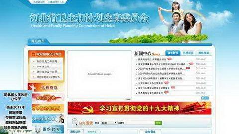 河北衛生廳網站
