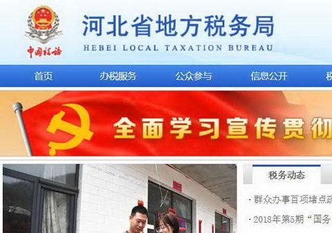 国家税务总局,河北省税务局官网