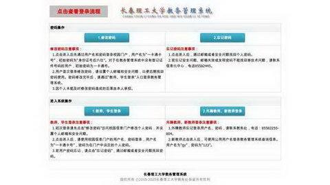 长春理工大学教务管理系统