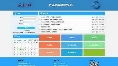 泰山學院教務網絡管理系統