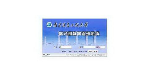 南京信息工程大学学分制教务管理系统