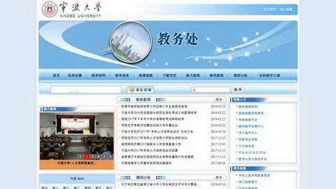 宁波大学教务管理系统