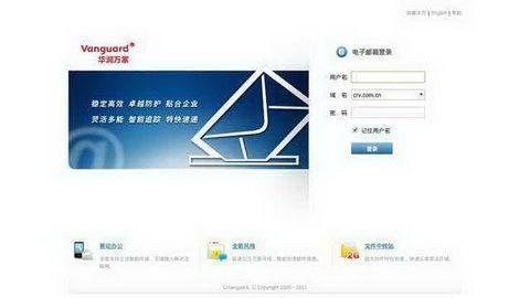 华润万家邮件系统