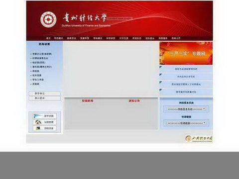 贵州财经大学商务学院教务系统