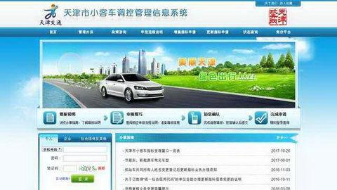 天津小客車指標調控管理信息系統網站