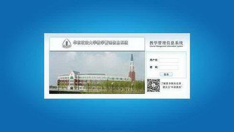 華東政法大學教學管理信息系統