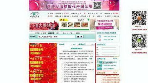 中国花卉网