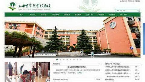 上海市实验学校西校