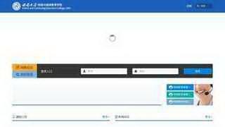 西南大学网络与继续教育学院官网