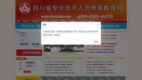 四川省专业技术人员继续教育