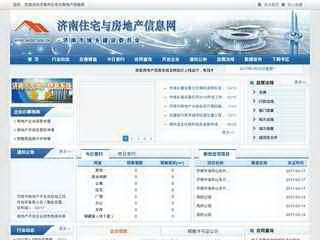 濟南住宅與房地產信息網官網