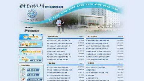 西安电子科技大学研究生招生信息网