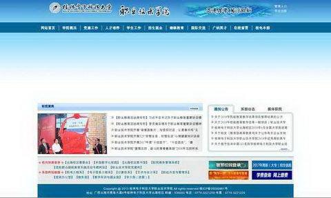 桂林电子科技大学北海校区