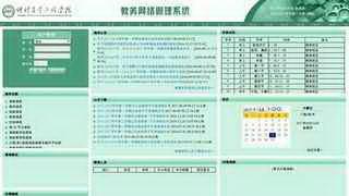 仲恺农业工程学院教务网络管理系统