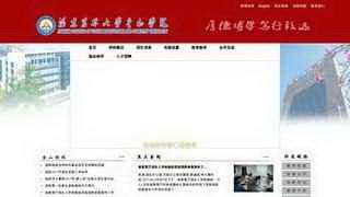 福建农林大学金山学院教务管理系统