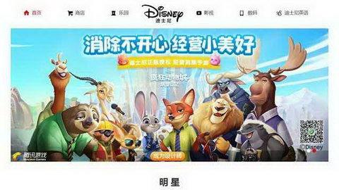 迪士尼中國官網