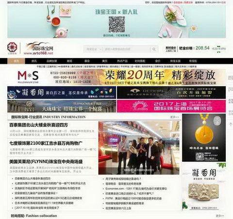 珠宝门户网站