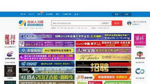 臺州人才網