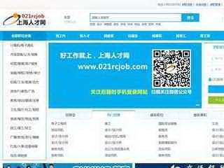 大上海人才網