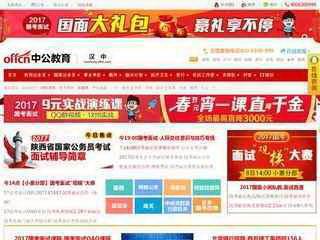 漢中市人事考試網