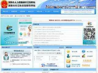 沈陽醫療保險管理局官網