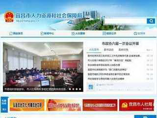 宜昌市人力資源和社會保障局官網