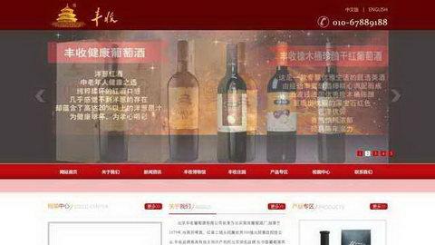 北京丰收葡萄酒有限公司