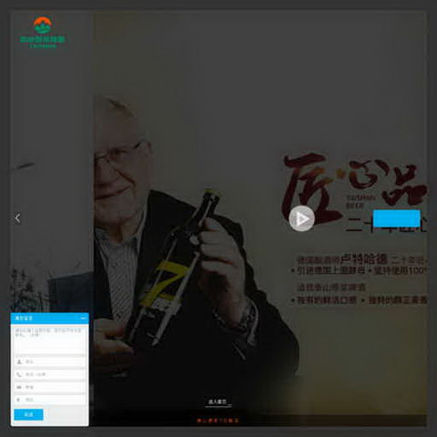 山東泰山啤酒官方網站