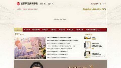 中信国安葡萄酒业股份有限公司