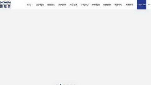 深圳市诺亚信高科技集团有限公司
