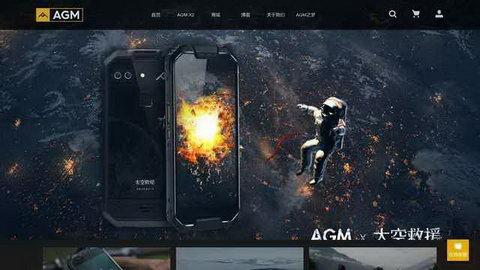 agm旅行手机