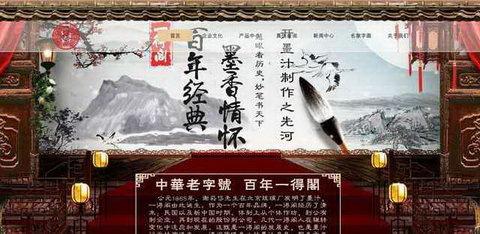 北京一得阁墨业有限责任公司