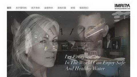 愛瑪特凈水器
