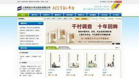 出版社上海财经大学出版社