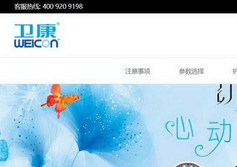 上海卫康光学眼镜有限公司