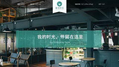 悠詩詩上島咖啡(上海)有限公司