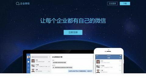 微信公众平台网页