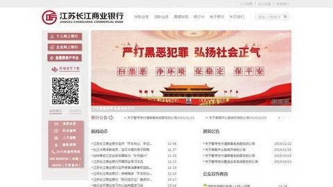 江苏长江商业银行