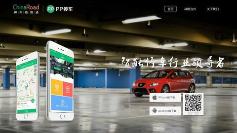 pp停車官網