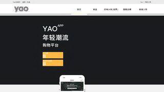 yao官网