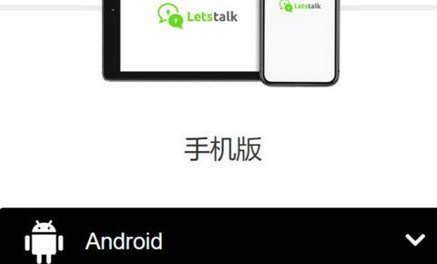 letstalk私通官网