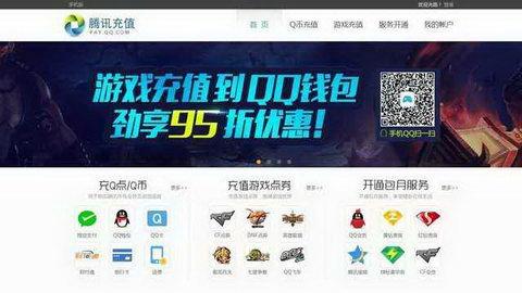 騰訊Q幣充值中心官網